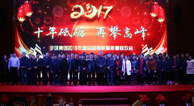 Yuhuan CNC Machine Tool Co., Ltd Grandly Held Its 2016 Concluding and Awarding Conference & 2017 Spring Festival Gala