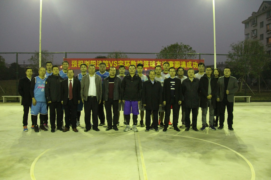 Yuhuan CNC and Liuyang People's Court Holding a Friendly Basketball Match